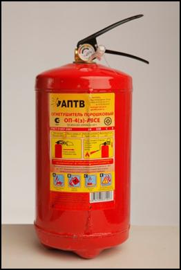 Огнетушитель порошковый ОП–4(з)