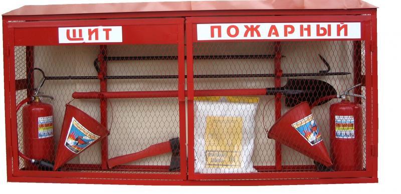 Пожарные щиты